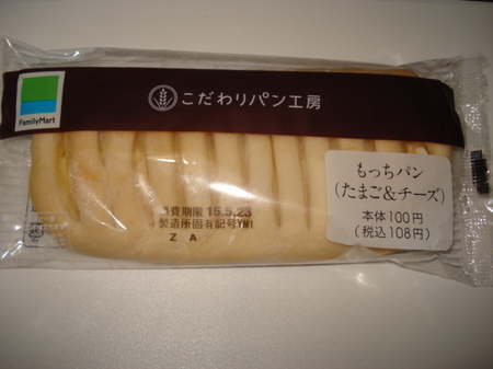 familymart-mocchipan-tamago-cheese1.jpg