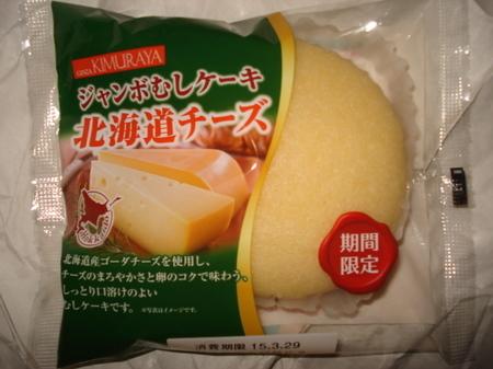 kimuraya-jumbo-mushi-cake-hokkaido-cheese1.jpg