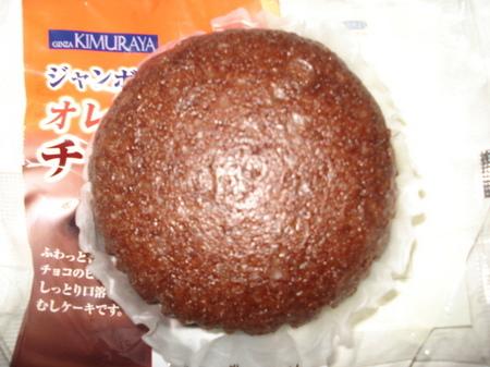 kimuraya-jumbo-mushi-cake-orange-choco3.jpg