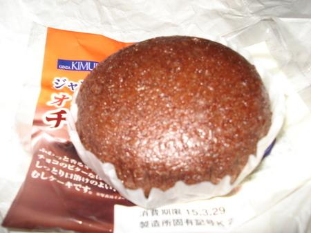 kimuraya-jumbo-mushi-cake-orange-choco5.jpg