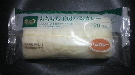 ampm-mochimochikobo-hamcurry1.jpg