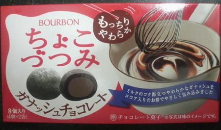 bourbon-chokozutsumi-ganash1.jpg