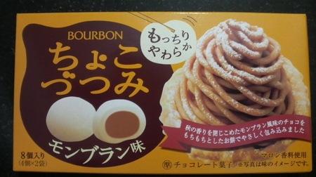bourbon-chokozutsumi-marron1.jpg