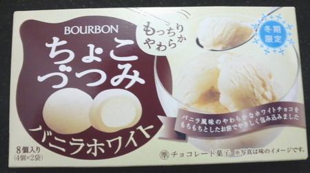 bourbon-chokozutsumi-vanila1.jpg