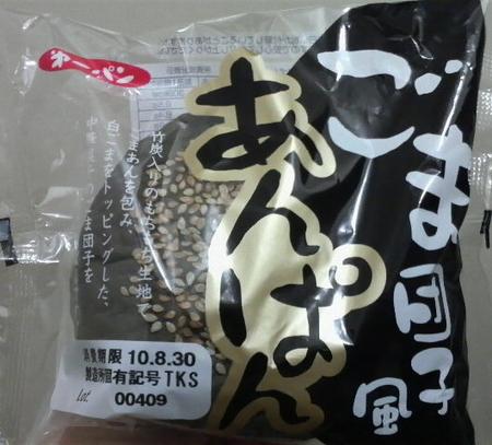 daiichipan-gomadango1.jpg