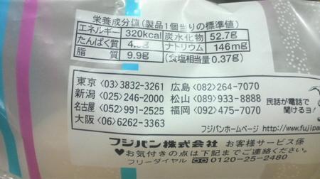 fujipan-mamemiruku3.jpg