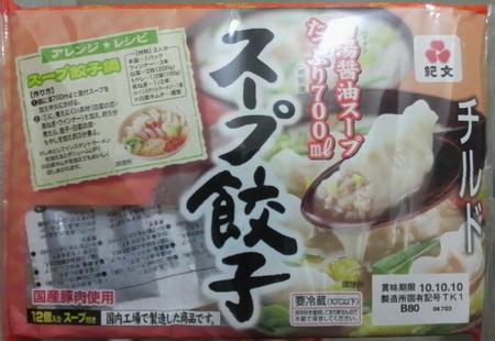 kibun-soupgyoza1.jpg