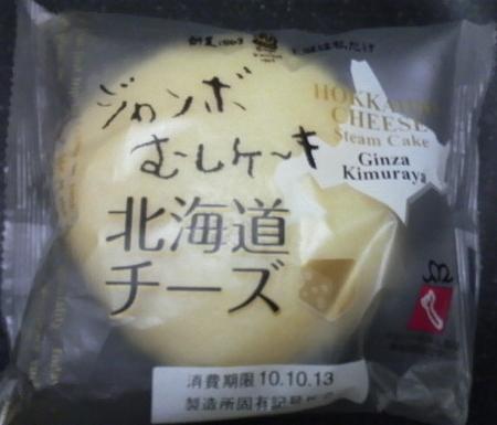 kimuraya-jumbomushi-cheese1.jpg