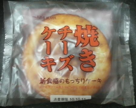 kimuraya-yakicheesecake1.jpg