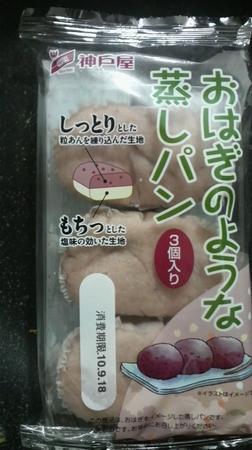 koubeya-ohagi1.jpg
