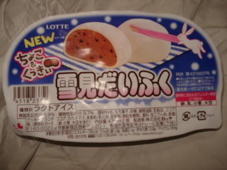 lotte-yukimidaifuku-choco-cookie2.jpg