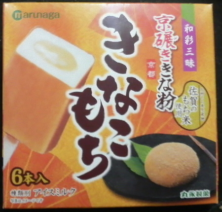 marunaga-kinakomochiice1.jpg