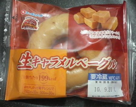 nipponham-caramelbagle1.jpg