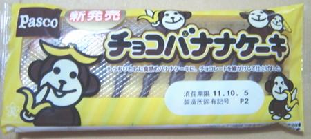 pasco-choco-banana-cake1.jpg