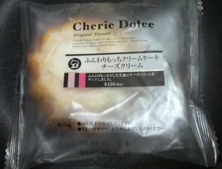 yamazaki-cheriedotee-cheesecake1.jpg