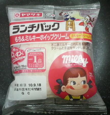 yamazaki-lunchpac-mochimilky3.jpg