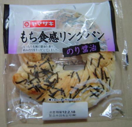 yamazaki-mochiringpan-shoyu1.jpg